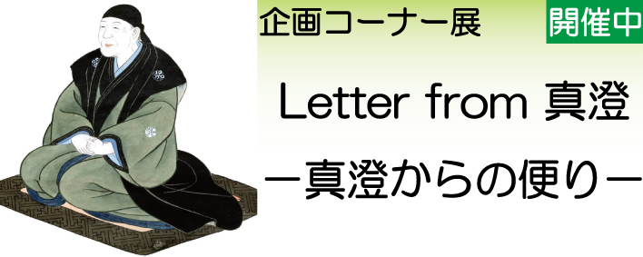 Letter from 真澄 真澄からの便り
